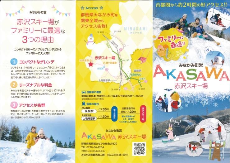 2018akasawapamphlet